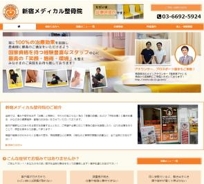 新宿のホームページ制作